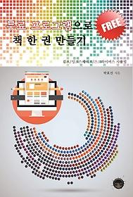 무료 프로그램으로 책 한 권 만들기  :김프/잉크스케이프/스크라이버스 사용법
