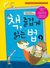 책, 즐겁게 읽는 법