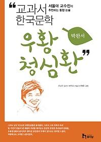 박완서 8 - 우황청심환