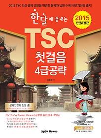 한 달에 끝내는 TSC 첫걸음 4급공략