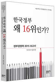 한국정부 왜 16위인가?
