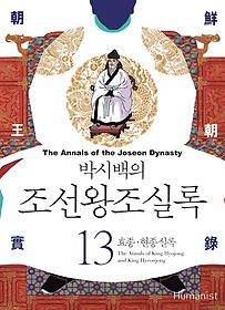 박시백의 조선왕조실록 13 (2015년 개정판)