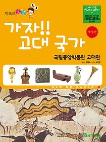가자! 고대국가 - 국립중앙박물관 고대관