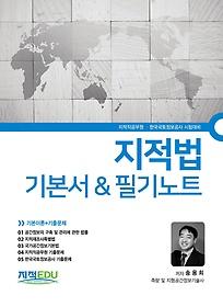 2018 지적법 기본서 & 필기노트