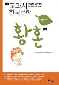 박완서 10 - 황혼