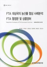FTA 대상국의 농산물 협상 사례분석