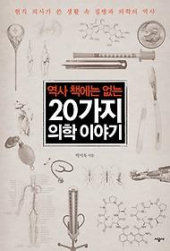 역사 책에는 없는 20가지 의학 이야기