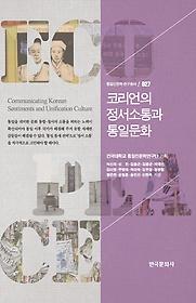 코리언의 정서소통과 통일문화