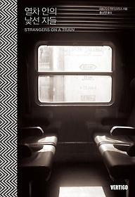 열차 안의 낯선 자들