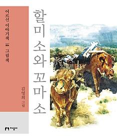 할미 소와 꼬마 소 (큰글자책)