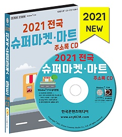 2021 전국 슈퍼마켓 마트 주소록 CD