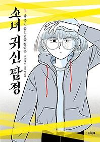 """<font title=""""소녀 귀신 탐정 1 - 날 죽인 살인범을 찾아라!"""">소녀 귀신 탐정 1 - 날 죽인 살인범을 찾아...</font>"""