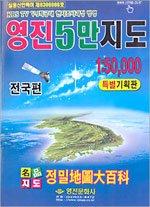 영진5만지도 1:50000 전국편