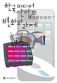 한국 미디어 산업의 변화와 과제