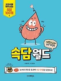 재밌고구마 두뇌 게임북 - 속담월드