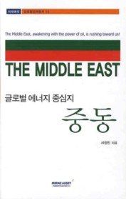글로벌 에너지 중심지 중동