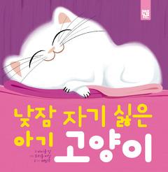 낮잠 자기 싫은 아기 고양이