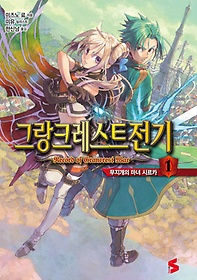 그랑크레스트 전기 1 - 소책자 한정판