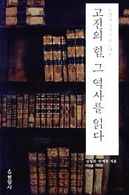 고전의 힘, 그 역사를 읽다
