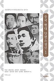 중국 현대 단편소설선 1