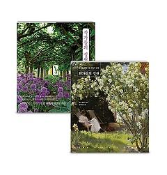 화가들의 정원 + 작가들의 정원 패키지