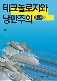 테크놀로지와 낭만주의 (큰글씨책)
