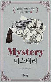 "<font title=""웹소설 작가를 위한 장르 가이드 3 - Mystery 미스터리"">웹소설 작가를 위한 장르 가이드 3 - Myste...</font>"
