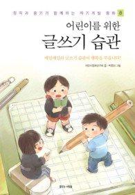 어린이를 위한 글쓰기 습관