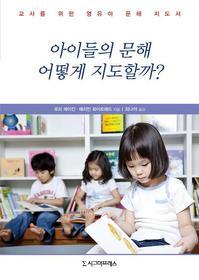 아이들의 문해 어떻게 지도할까?