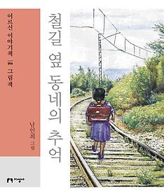철길 옆 동네의 추억 (큰글자책)