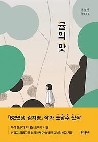 귤의 맛  : 조남주 장편소설 [청소년]