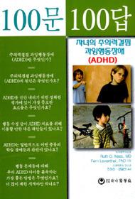 """<font title=""""100문 100답 자녀의 주의력결핍 과잉행동장애(ADHD)"""">100문 100답 자녀의 주의력결핍 과잉행동장...</font>"""