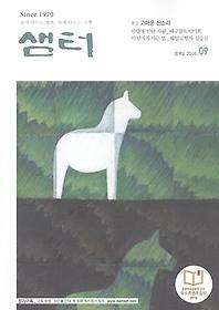 샘터 (월간) 2016년 9월호
