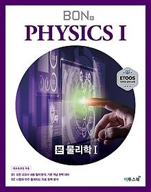 BON 본 물리학 1 (2021년용)