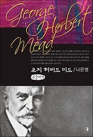 조지 허버트 미드 (큰글씨책)