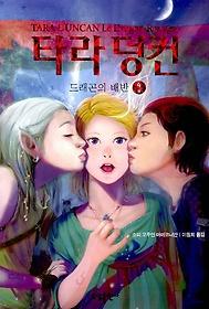 타라 덩컨 4 (상)