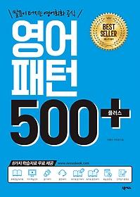 영어패턴 500 플러스 : 말문이 터지는 영어회화 공식