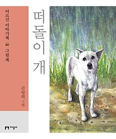 떠돌이 개 (큰글자책)