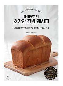 마미오븐의 초간단 집빵 레시피
