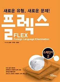 FLEX 스페인어 2