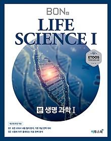 BON 본 생명과학 1 (2021년용)