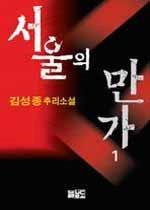 서울의 만가 1