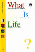 생명이란 무엇인가