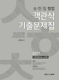 2021 송헌철 형법 객관식 기출문제집