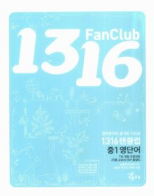 1316 FanClub 중1 영단어 (TAPE별매)