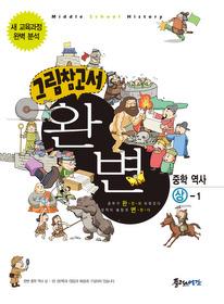 그림참고서 완변 중학 역사 상-1 (2011)