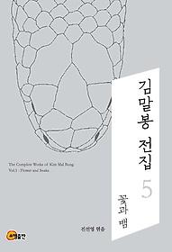 김말봉 전집 5