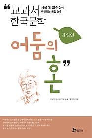 김원일 5 - 어둠의 혼
