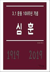 [90일 대여] 심 훈 - 3.1 운동 100주년 기념
