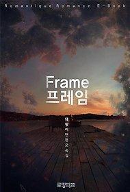 프레임 Frame